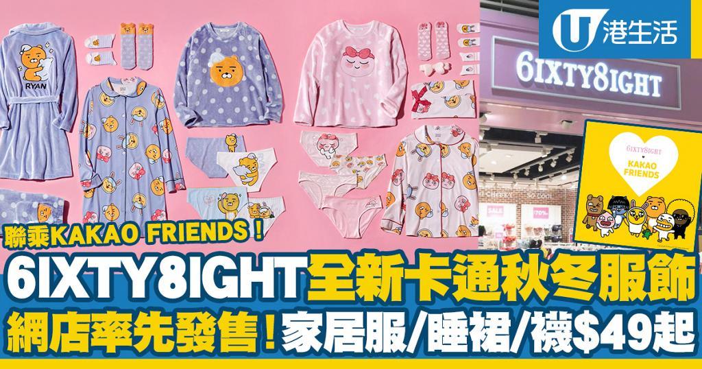 6IXTY8IGHT聯乘KAKAO FRIENDS秋冬系列率先開售!卡通家居服/睡裙/內褲/襪$49起