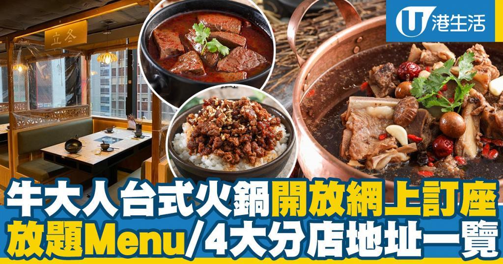 【牛大人訂位】台式火鍋放題牛大人分店地址一覽 堂食外賣menu/網上訂座/營業時間
