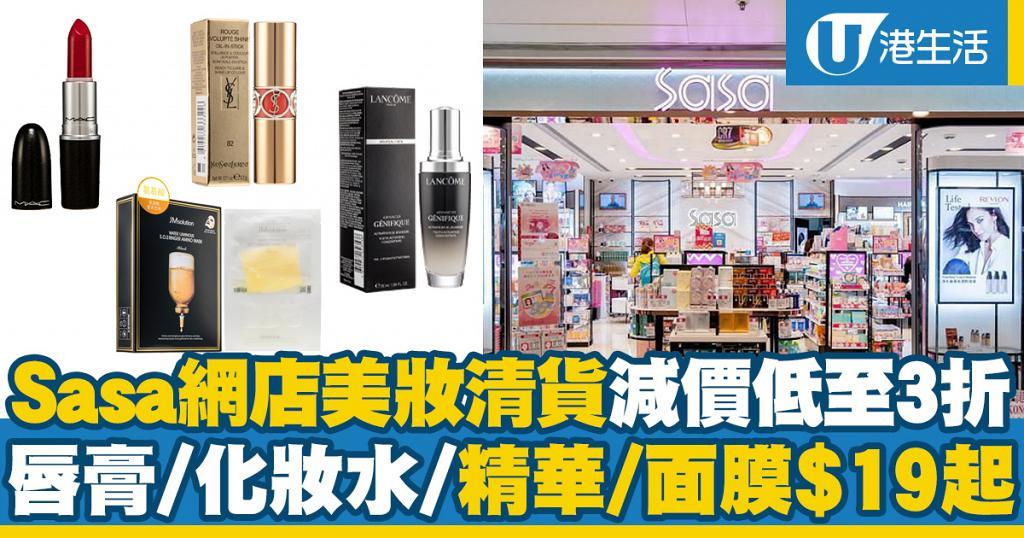 【網購優惠】Sasa網店美妝清貨減價低至3折 精華/面膜/唇膏/化妝水$19起