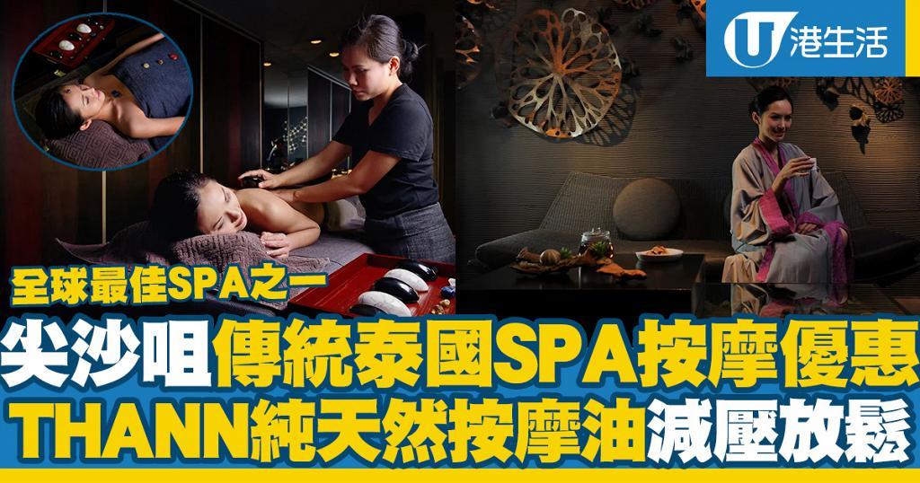 【尖沙咀好去處】尖沙咀90分鐘傳統泰國SPA按摩優惠! THANN純天然按摩油消除肌肉疲勞/減壓放鬆
