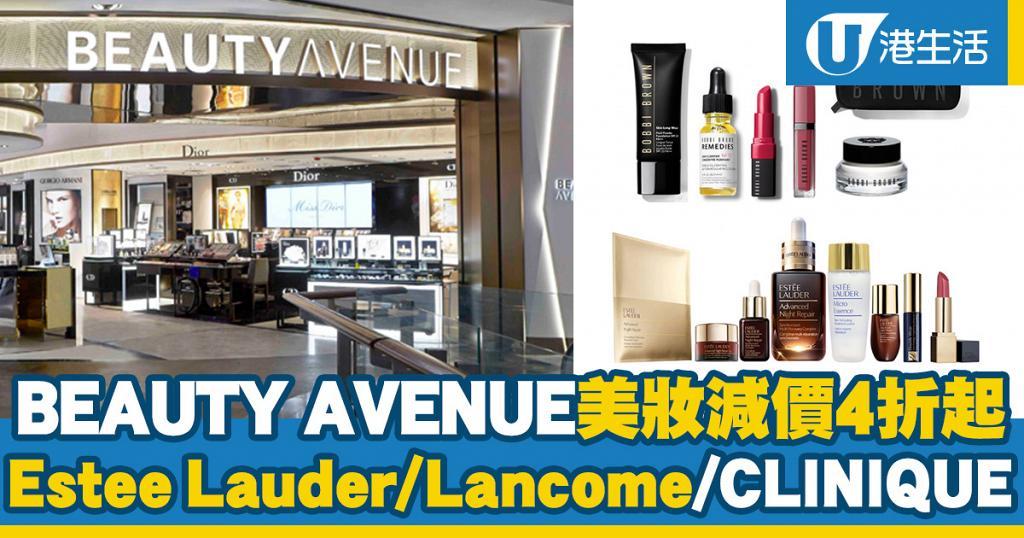【減價優惠】BEAUTY AVENUE美妝大減價低至4折 ESTĒE LAUDER/LANCÔME/CLINIQUE