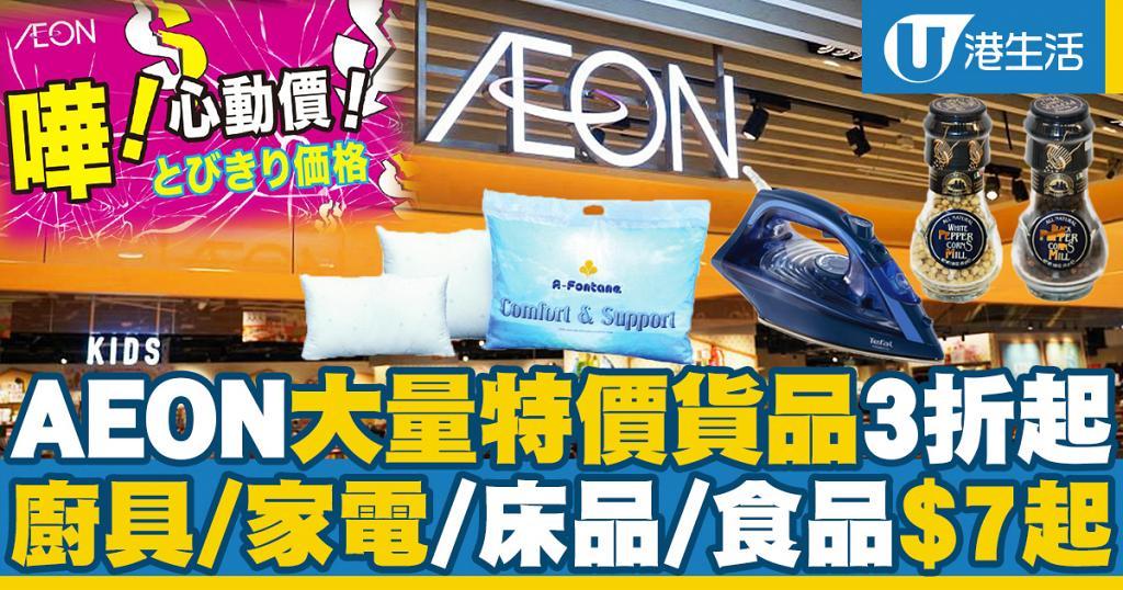 【減價優惠】AEON大量特價貨品低至3折!食品/廚具/家品/床品/電器$6.9起