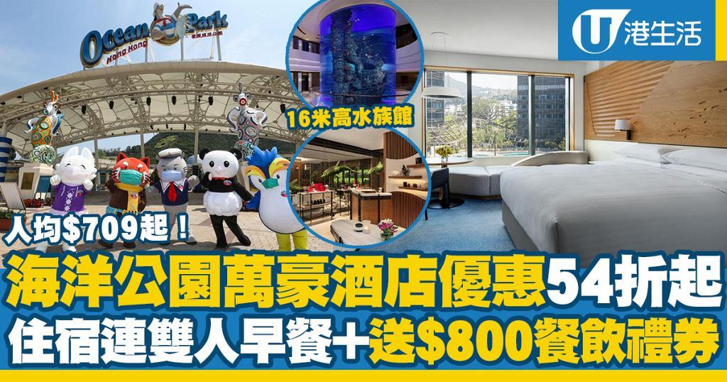 【酒店優惠2020】香港海洋公園萬豪酒店住宿優惠54折起!人均$709包雙人早餐+送$800餐飲禮券