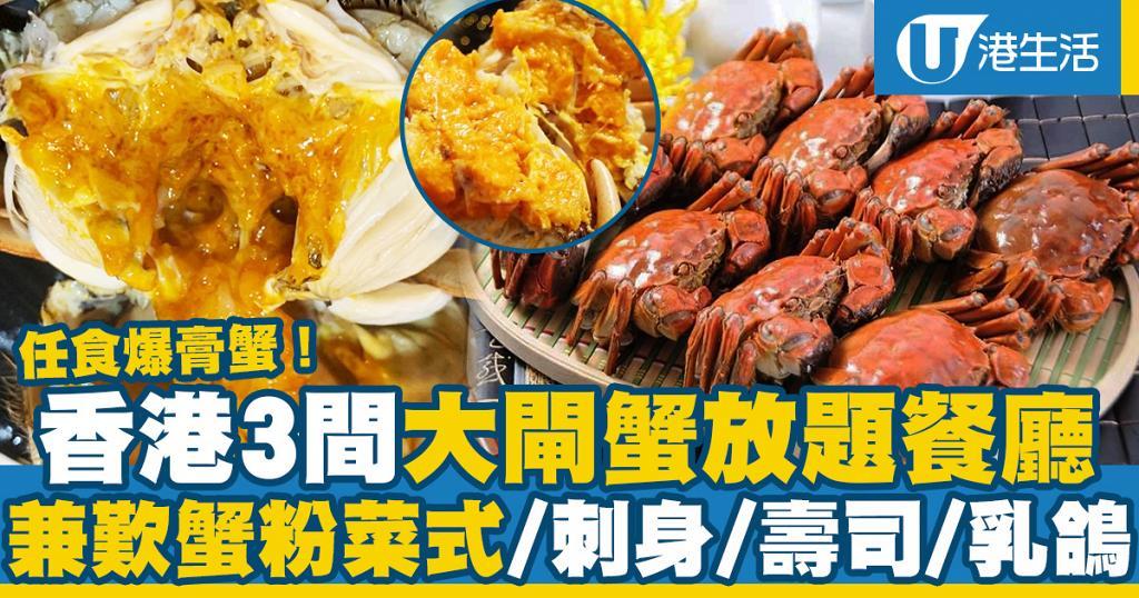 【大閘蟹放題2020】香港3大抵食大閘蟹放題餐廳推介 兼歎刺身/壽司/乳鴿/蟹粉菜式