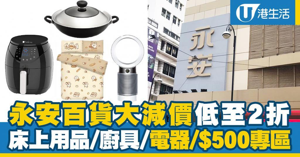 【減價優惠】永安百貨大減價低至2折 $500專區/廚具/電器/化妝品/床上用品