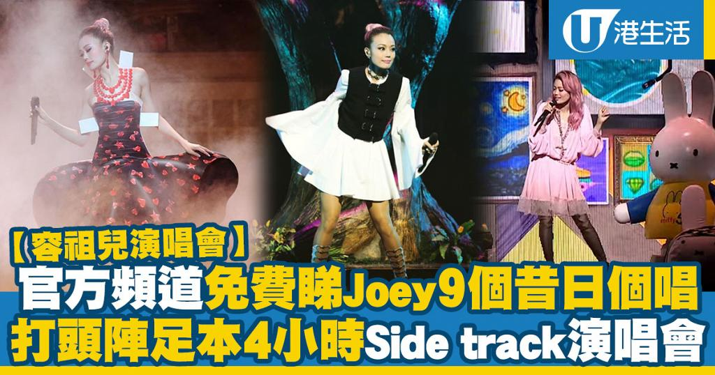 【容祖兒演唱會】官方頻道免費睇Joey 9個昔日個唱 打頭陣足本版4小時Side track演唱會