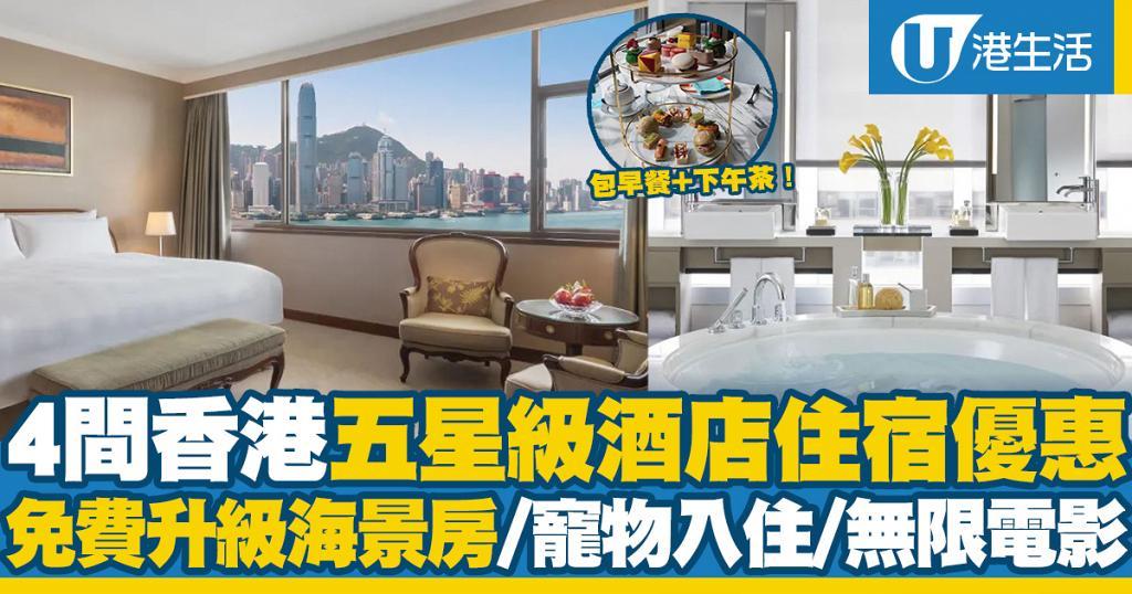 【酒店優惠2020】4大香港五星級酒店快閃住宿優惠!免費升級海景房/寵物入住/Spa/無限電影