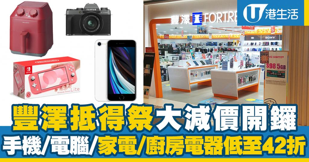 【豐澤優惠】豐澤抵得祭大減價開鑼 手機/電腦/家電/廚房電器低至42折