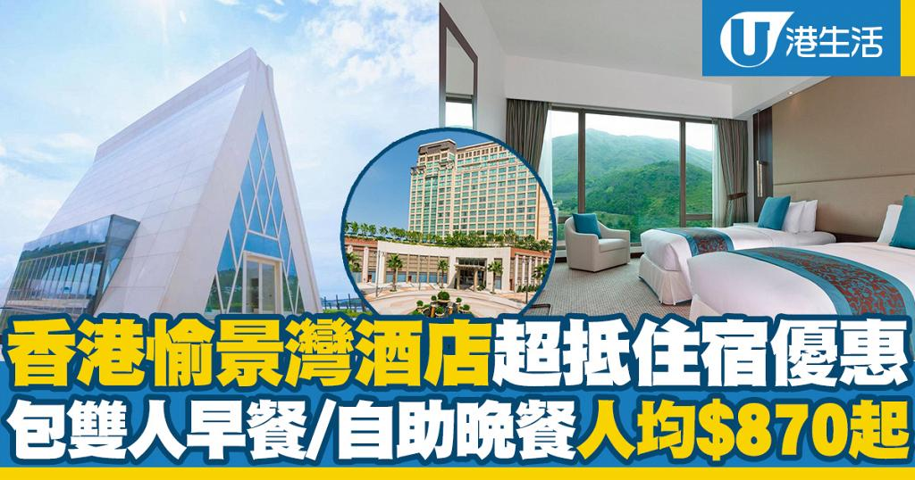 【酒店優惠2020】香港愉景灣酒店超抵住宿優惠!包雙人早餐/自助晚餐人均$870起