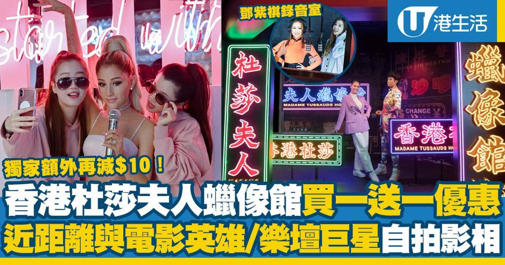 【山頂好去處】香港杜莎夫人蠟像館港人買一送一優惠!獨家額外減$10 與電影英雄/國際巨星合照