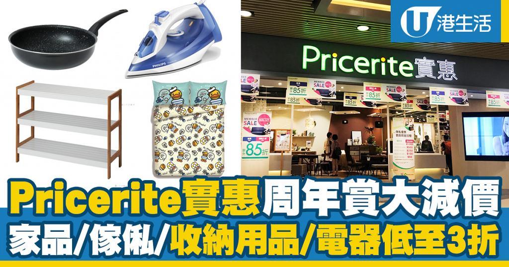 【減價優惠】Pricerite實惠周年賞大減價 家品/收納用品/電器/傢俬低至3折
