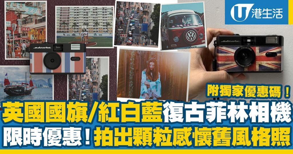 【網購優惠】香港Escura Snaps 35菲林相機限時優惠 英國國旗/紅白藍復古設計 拍出顆粒感菲林相