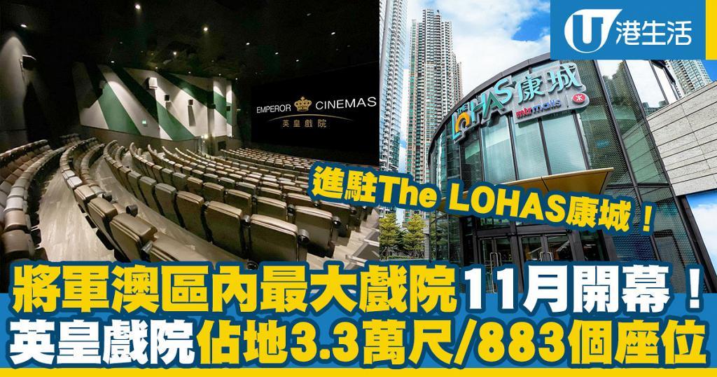 【將軍澳好去處】區內最大戲院11月初開幕!英皇戲院進駐The LOHAS康城佔地3.3萬尺/ 883個座位