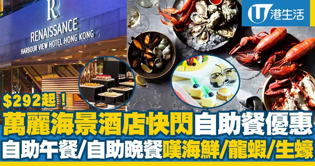 【自助餐優惠2020】香港萬麗海景酒店快閃自助餐優惠 自助午餐/自助晚餐嘆海鮮/龍蝦/生蠔$292起