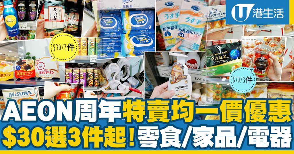 【減價優惠】AEON 33周年特賣均一價優惠!$30/$70/$100/$300任選3件 零食/日用品/家品/電器