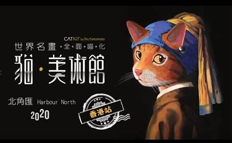 【聖誕好去處2020】《貓美術館》展覽首次登陸香港北角匯 得意貓咪變身61幅世界名畫