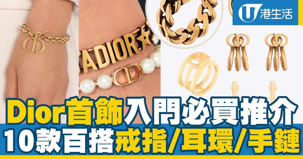 【名牌首飾】Dior首飾入門必買推介!盤點10款復古鍍金百搭戒指/耳環/手鏈