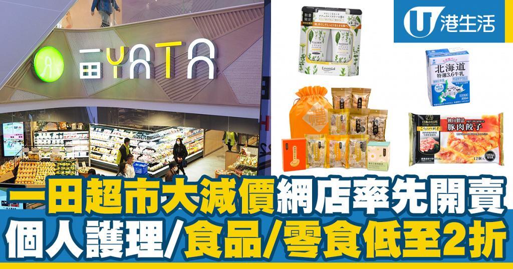 【一田購物優惠日2020】一田超市大減價網店率先開賣 食品/零食/調味料/個人護理用品低至2折