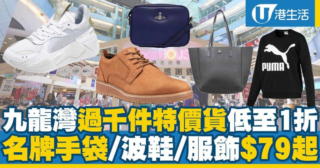 【開倉優惠】九龍灣E-Max波鞋/服飾/手袋開倉低至1折!Vivienne Westwood/Timberland/PUMA$79起