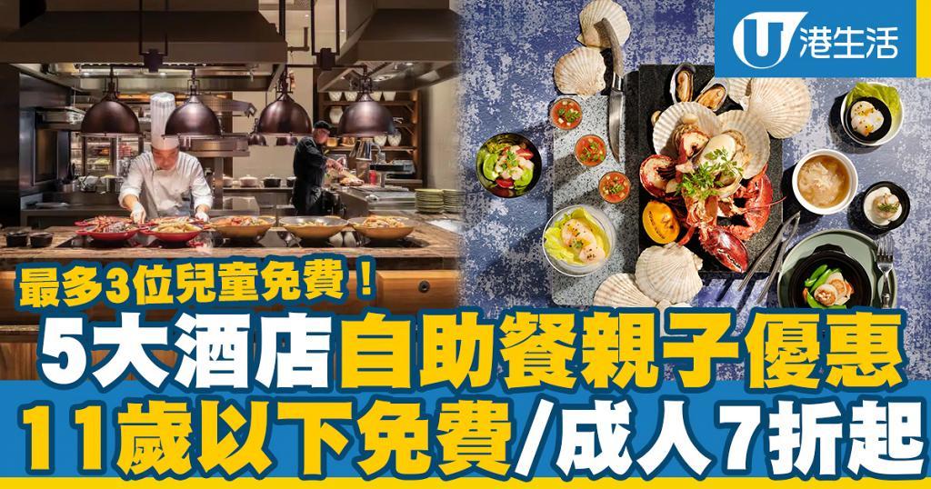 【自助餐優惠2020】5大酒店自助餐小童優惠 11歲以下免費/最多3名兒童免費食自助餐