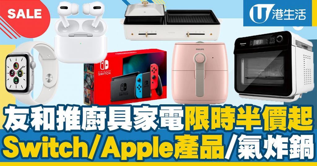 【減價優惠】友和Yoho萬聖節限定廚具/家電勁減!Dyson/Switch/Apple產品/氣炸鍋/焗爐低至半價