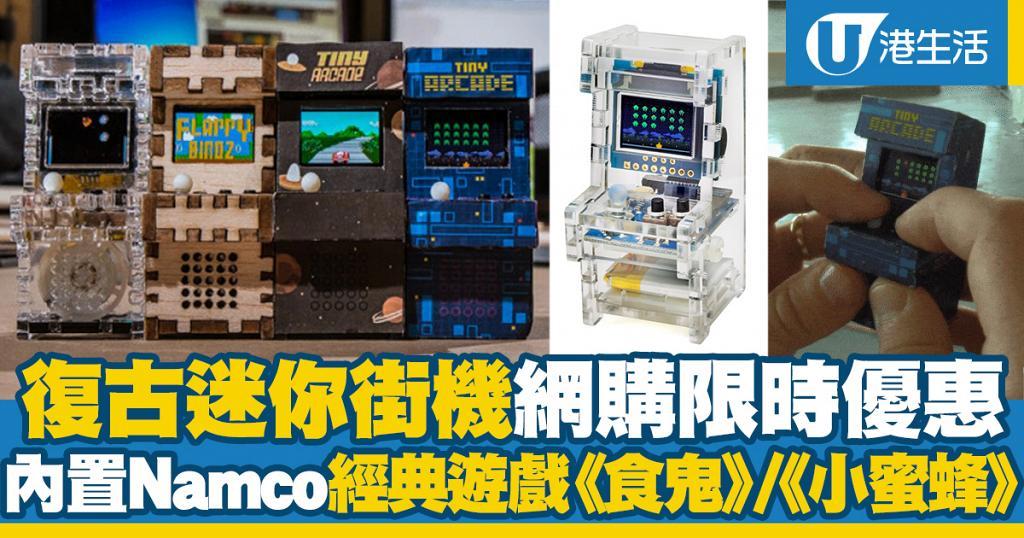 【網購優惠】Tiny Arcade復古迷你街機香港買到!內置多款Namco經典遊戲《食鬼》/《小蜜蜂》