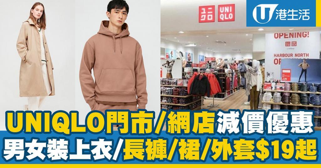 【減價優惠】UNIQLO門市/網店減價優惠 男女裝上衣/長褲/裙/外套$19起