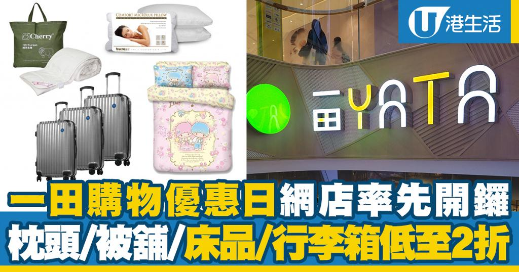 【一田購物優惠日2020】一田大減價網店率先開鑼 床品/枕頭/被舖/行李箱低至2折