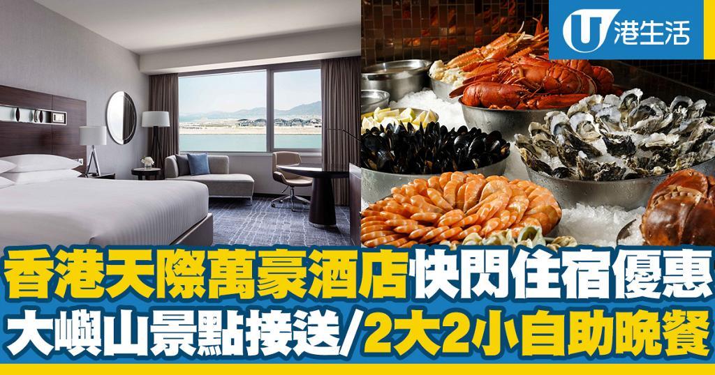 【酒店優惠2020】香港天際萬豪酒店快閃住宿優惠!包大嶼山景點接送/ 2位大人+2位小童自助晚餐