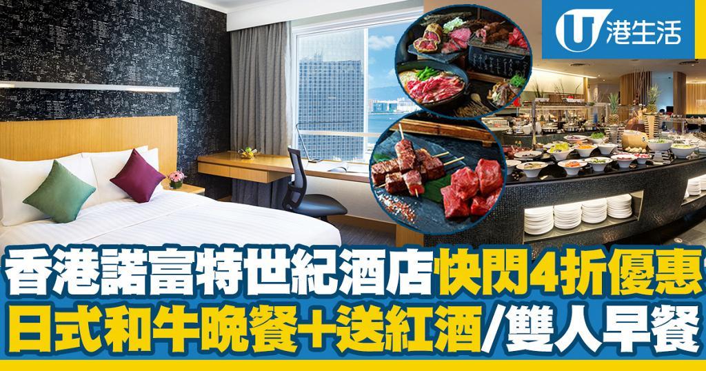【酒店優惠2020】香港諾富特世紀酒店快閃住宿優惠4折!和牛日式料理晚餐/雙人早餐/送紅酒