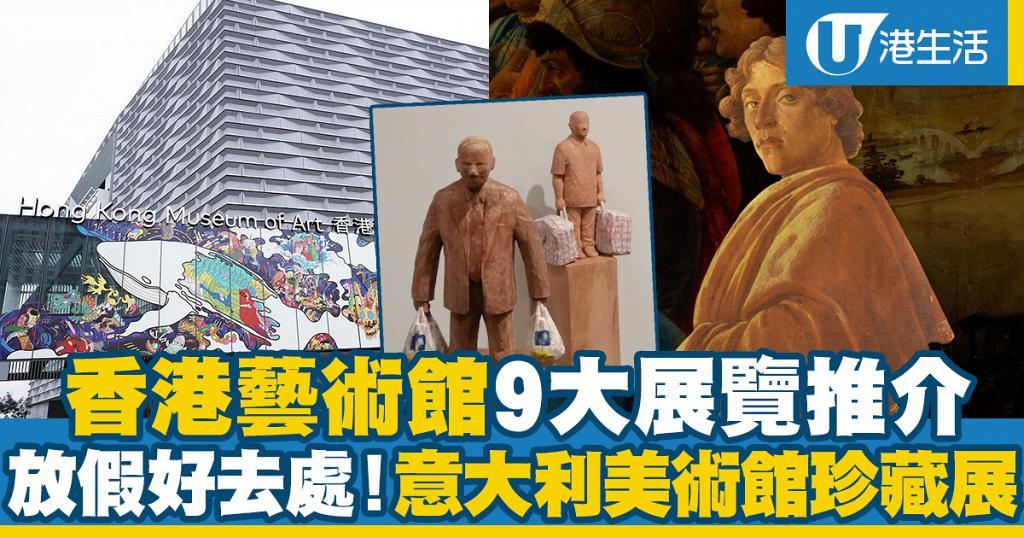 【香港藝術展覽】放假睇勻香港藝術館9大展覽!尖沙咀周末好去處推介