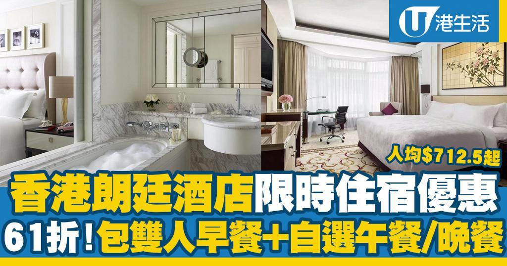 【酒店優惠2020】香港朗廷酒店快閃住宿優惠61折!包雙人早餐+自選午餐/晚餐人均$712.5起