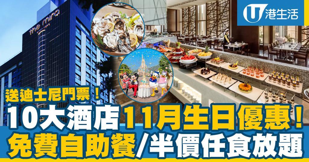 【生日優惠2020】11月壽星10大酒店生日優惠 自助餐免費/放題半價/送迪士尼樂園門票