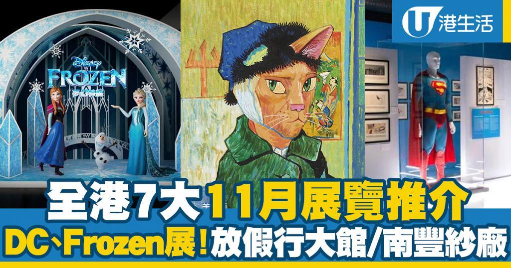 【香港好去處】精選全港7大11月展覽推介 DC、Frozen展!放假行大館/南豐紗廠