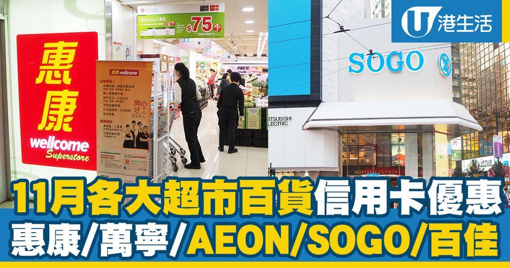 【信用卡優惠2020】11月各大超市百貨信用卡優惠 SOGO/百佳/惠康/萬寧/AEON