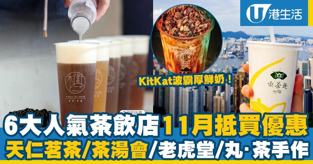 【茶飲優惠2020】6大人氣茶飲店11月優惠 天仁茗茶/茶湯會/老虎堂/丸·茶手作