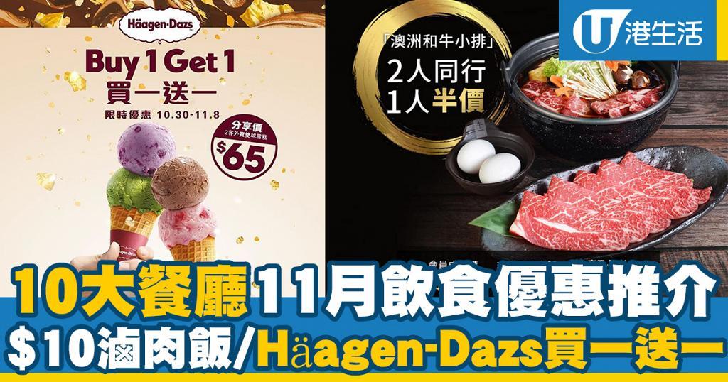 【11月優惠】10大餐廳11月飲食優惠推介 KFC/Häagen-Dazs/MÖVENPICK/權哥火煱/牛一