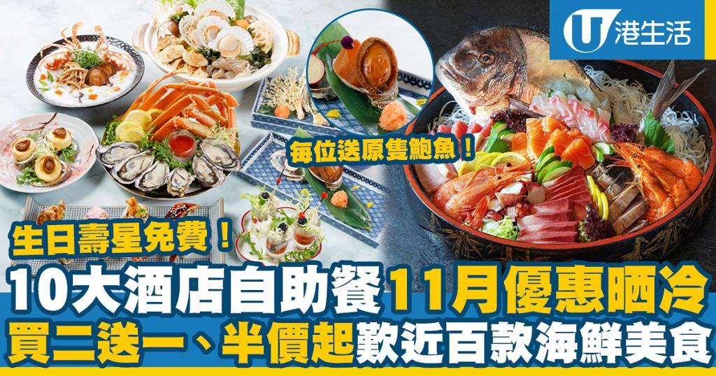 【自助餐優惠2020】10大酒店11月自助餐優惠+生日優惠 半價起歎生蠔/和牛/海鮮
