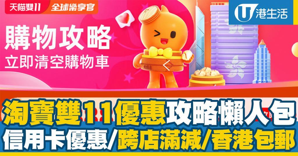 2020淘寶雙11優惠攻略懶人包 紅包/跨店滿減/香港包郵/信用卡優惠