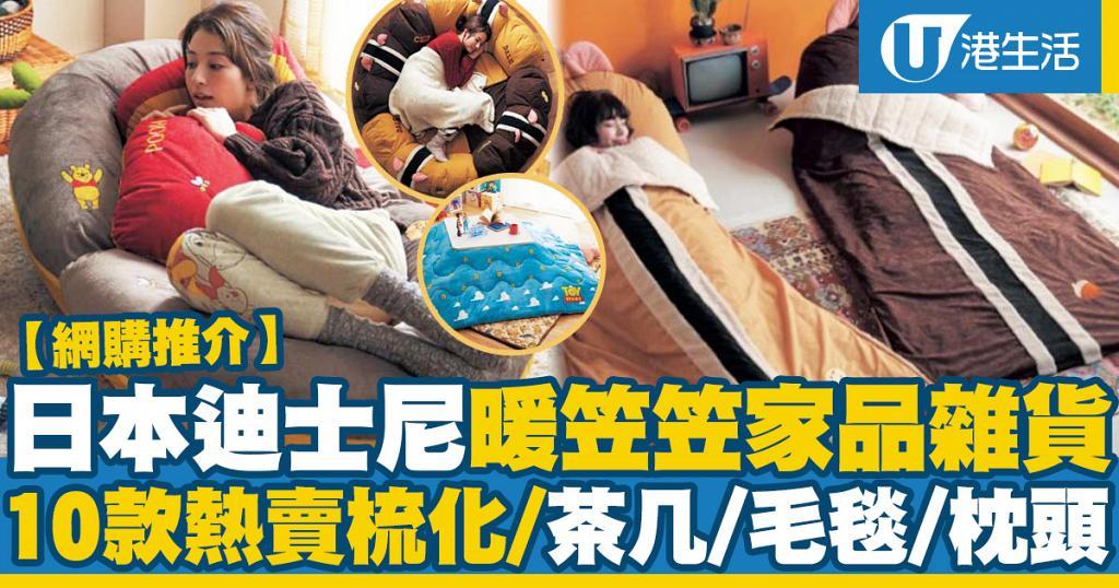 【日本網購】日本迪士尼冬日暖笠笠家品雜貨推介!10款熱賣卡通小梳化/茶几/毛毯/枕頭連被