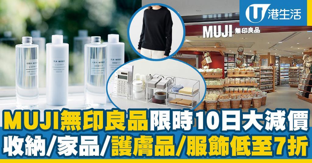 【減價優惠】MUJI無印良品限時10日大減價 收納/家品/護膚品/服飾低至7折