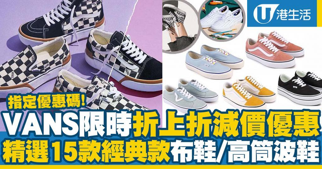 【雙11優惠】VANS限時減價優惠 指定優惠碼再7折+現金回贈!精選15款經典款式布鞋/高筒波鞋