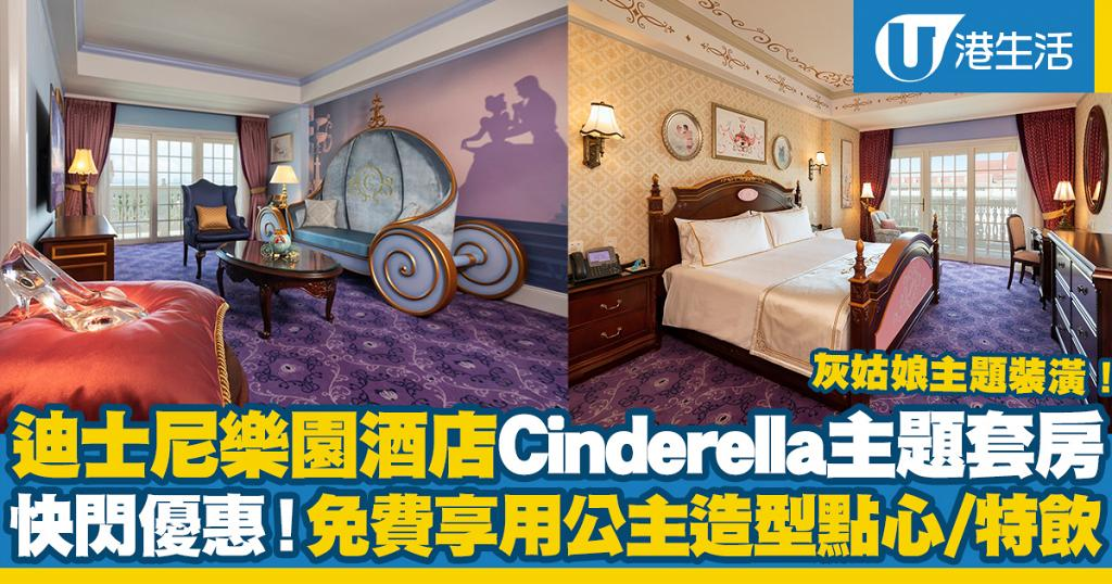【酒店優惠2020】香港迪士尼樂園酒店Cinderella主題套房限時優惠!4人住宿連公主造型點心