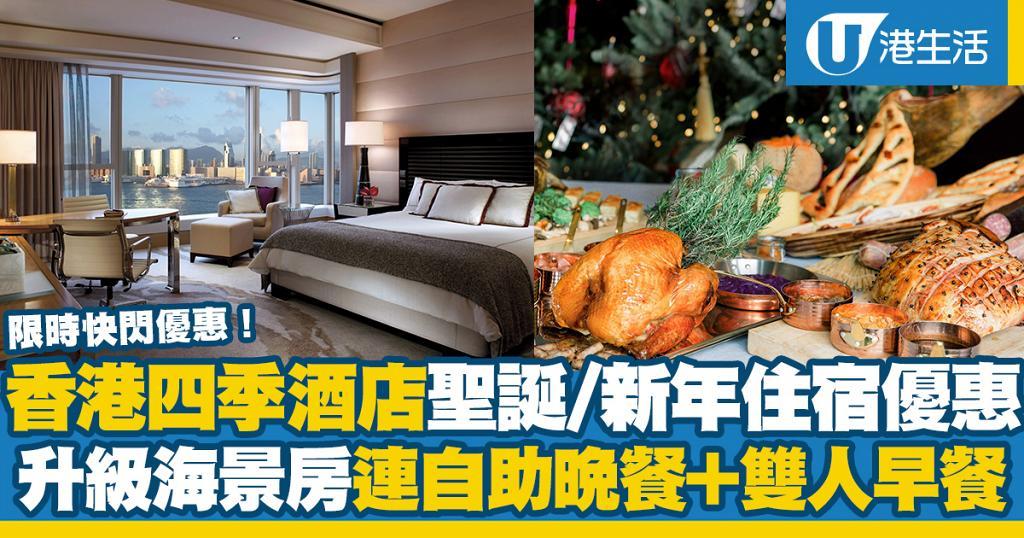 【酒店優惠2020】香港四季酒店聖誕+新年住宿優惠套餐!升級海景房住宿連自助晚餐+雙人早餐