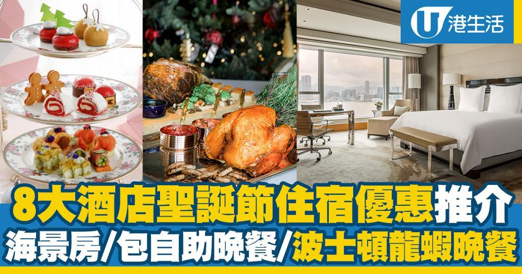 【酒店優惠2020】聖誕節8大酒店住宿優惠推介!包聖誕自助晚餐/波士頓龍蝦晚餐/升級海景房