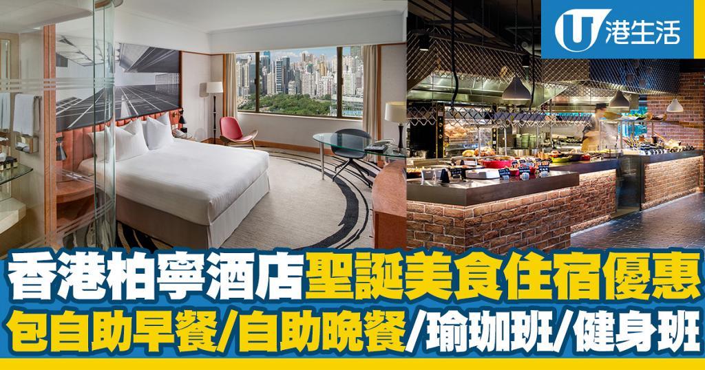 【酒店優惠2020】香港柏寧酒店聖誕美食住宿優惠!住宿包自助早餐/聖誕自助晚餐/免費體驗班
