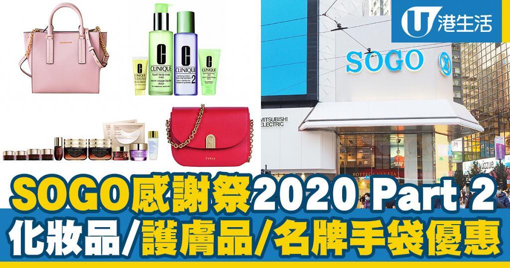 【SOGO感謝祭2020】化妝品/護膚品/名牌手袋SOGO Thankful Week 2020 Part 2優惠