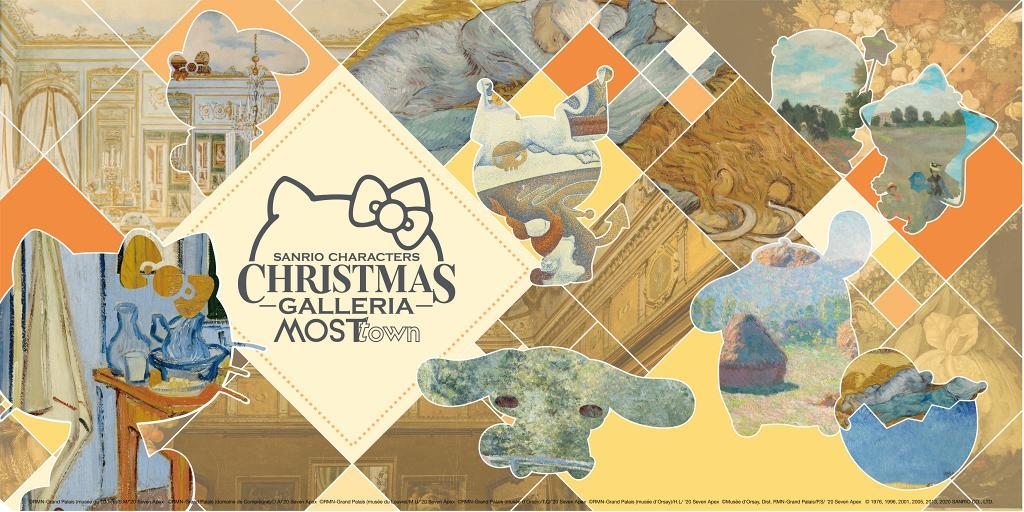 【聖誕好去處2020】Sanrio藝術展覽館聖誕登陸馬鞍山!Hello Kitty/布甸狗/梳乎蛋化身18幅名畫