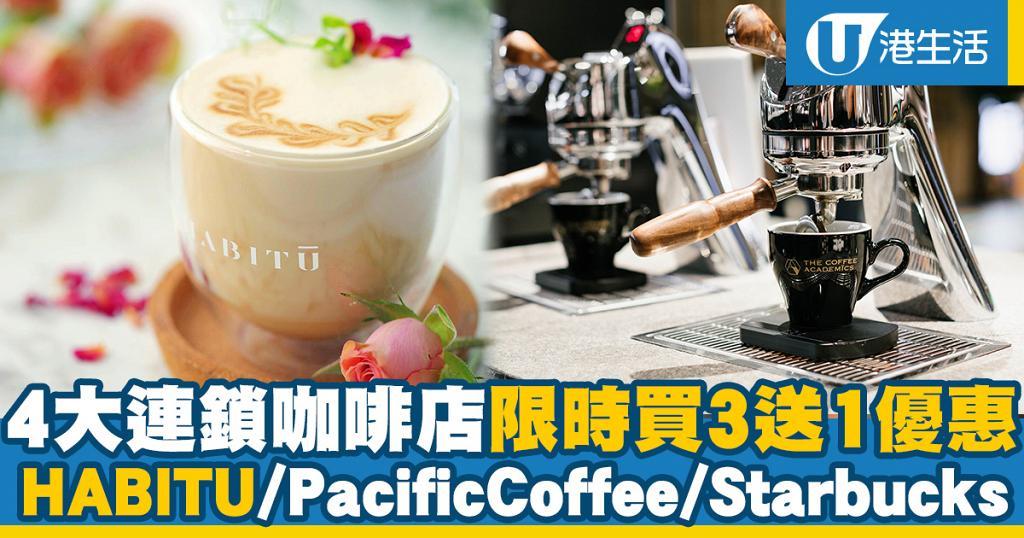 【飲食優惠】4大連鎖咖啡店優惠買三送一 Starbucks/Pacific Coffee/HABITU