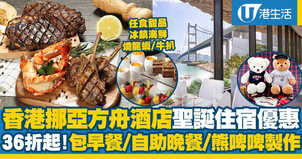 【酒店優惠2020】香港挪亞方舟度假酒店聖誕節住宿優惠36折起!包早餐+自助晚餐/啤啤熊工作室